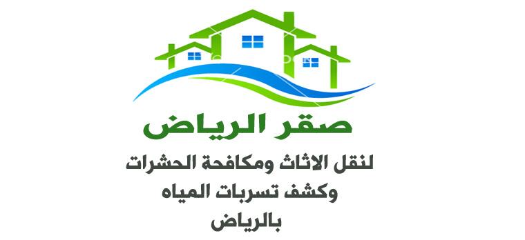 صقر الرياض